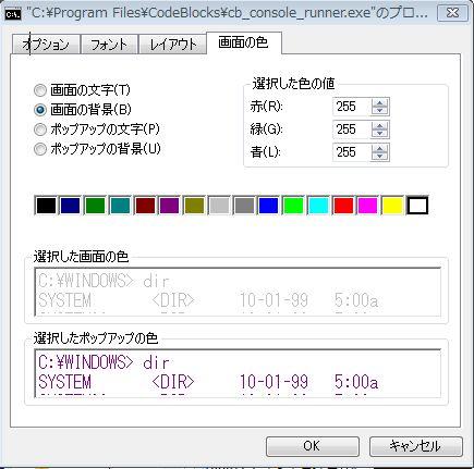 「画面の背景(B)」にチェックを入れ,白色を選択する.