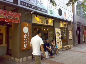 土鍋ハンバーグ専門店:北斗星