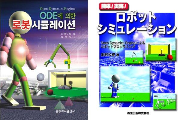 ODE本のカバー (左:韓国語版、右:原著)