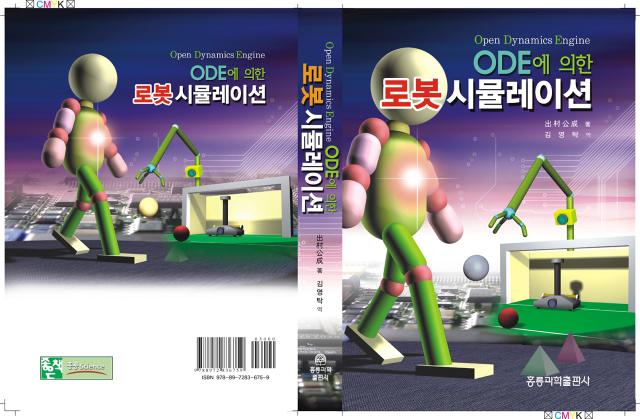 韓国語版ODE本カバー