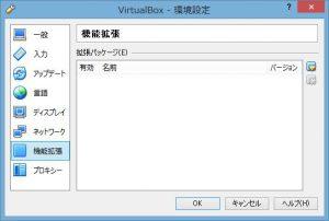 vm-extention1