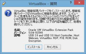 vm-extention2