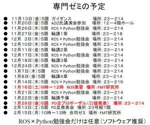 semi_schedule