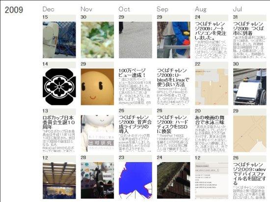 Snazzy-archive: 過去記事をビジュアルに表示するプラグイン