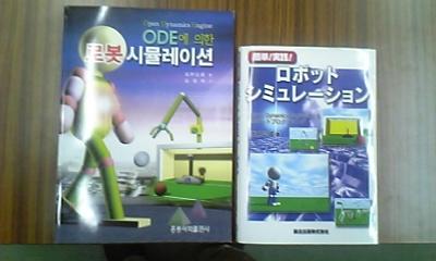 ODE本(左:韓国語版、右:原著日本語版)