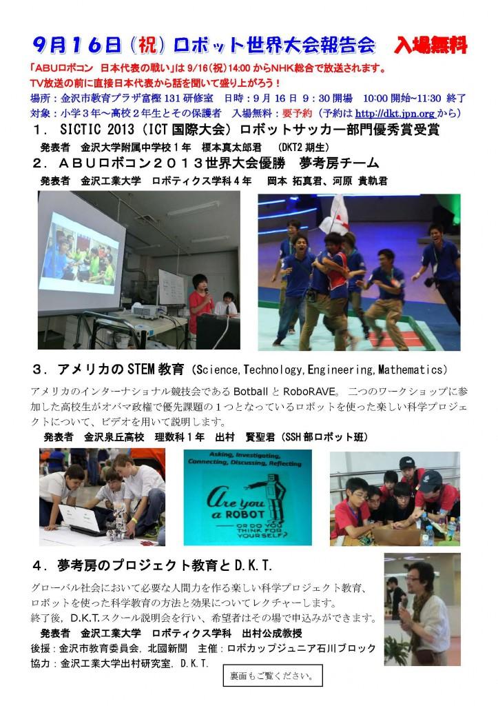 DKTロボットスクール2014チラシ130909_ページ_2
