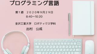 プログラミング言語:第1週授業まとめ