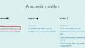 Anaconda3のインストール(Windows)