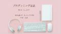 プログラミング言語2021:第1週授業まとめ